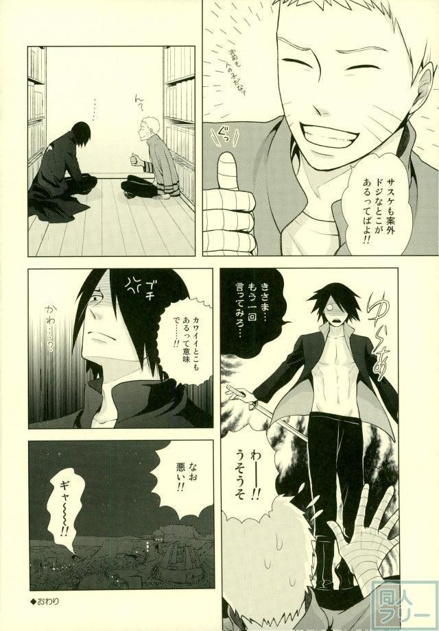 Eiga no Naruto to Sasuke ga Kakkoyo Sugite Takamari Sugita Hon 23