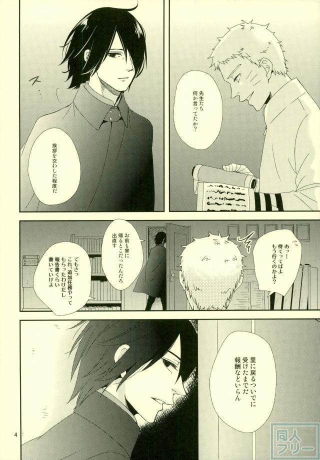 Eiga no Naruto to Sasuke ga Kakkoyo Sugite Takamari Sugita Hon 2