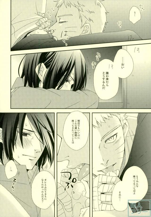 Eiga no Naruto to Sasuke ga Kakkoyo Sugite Takamari Sugita Hon 4