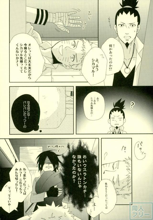 Eiga no Naruto to Sasuke ga Kakkoyo Sugite Takamari Sugita Hon 8