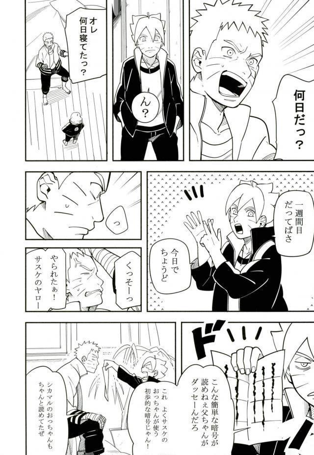 Tokeru 34