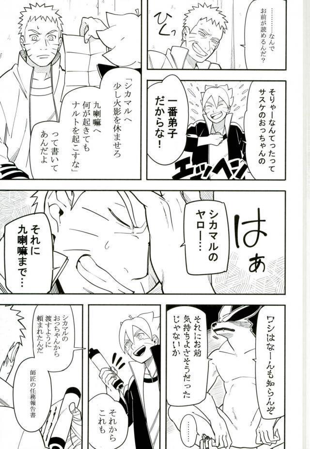 Tokeru 35