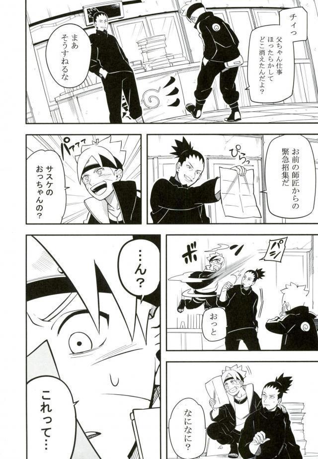 Tokeru 6