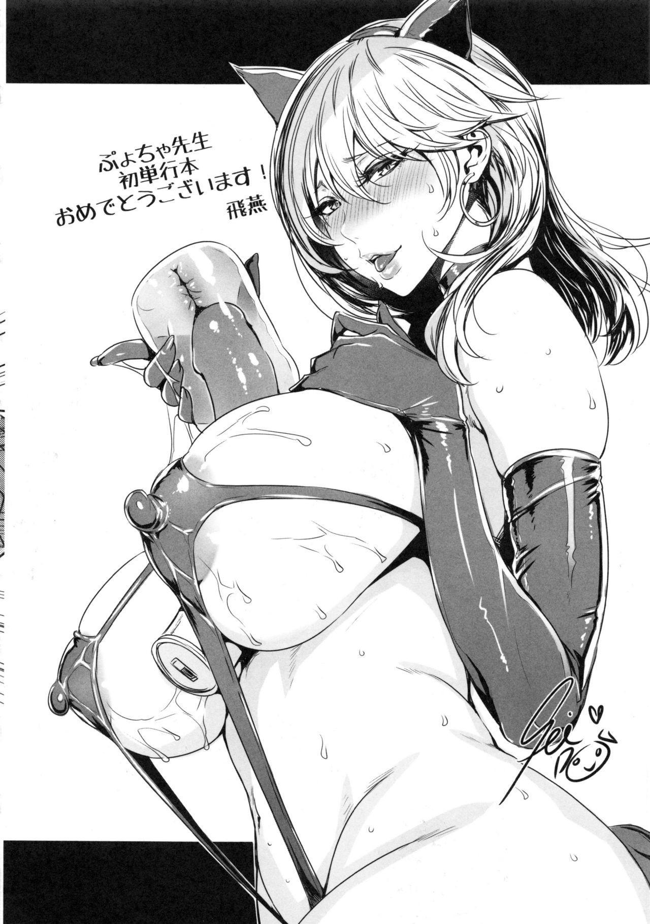 Muttsuri Bitch 197