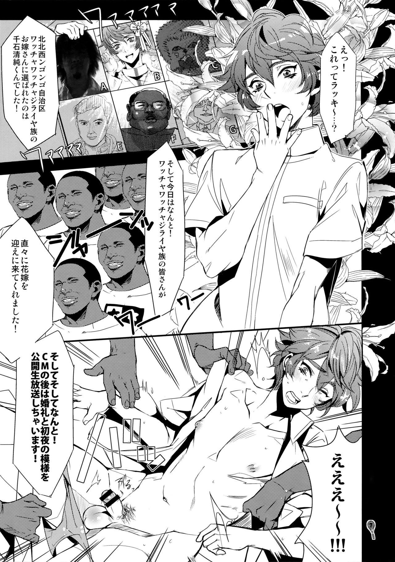 Orecchi Sekai Oyome-san 5