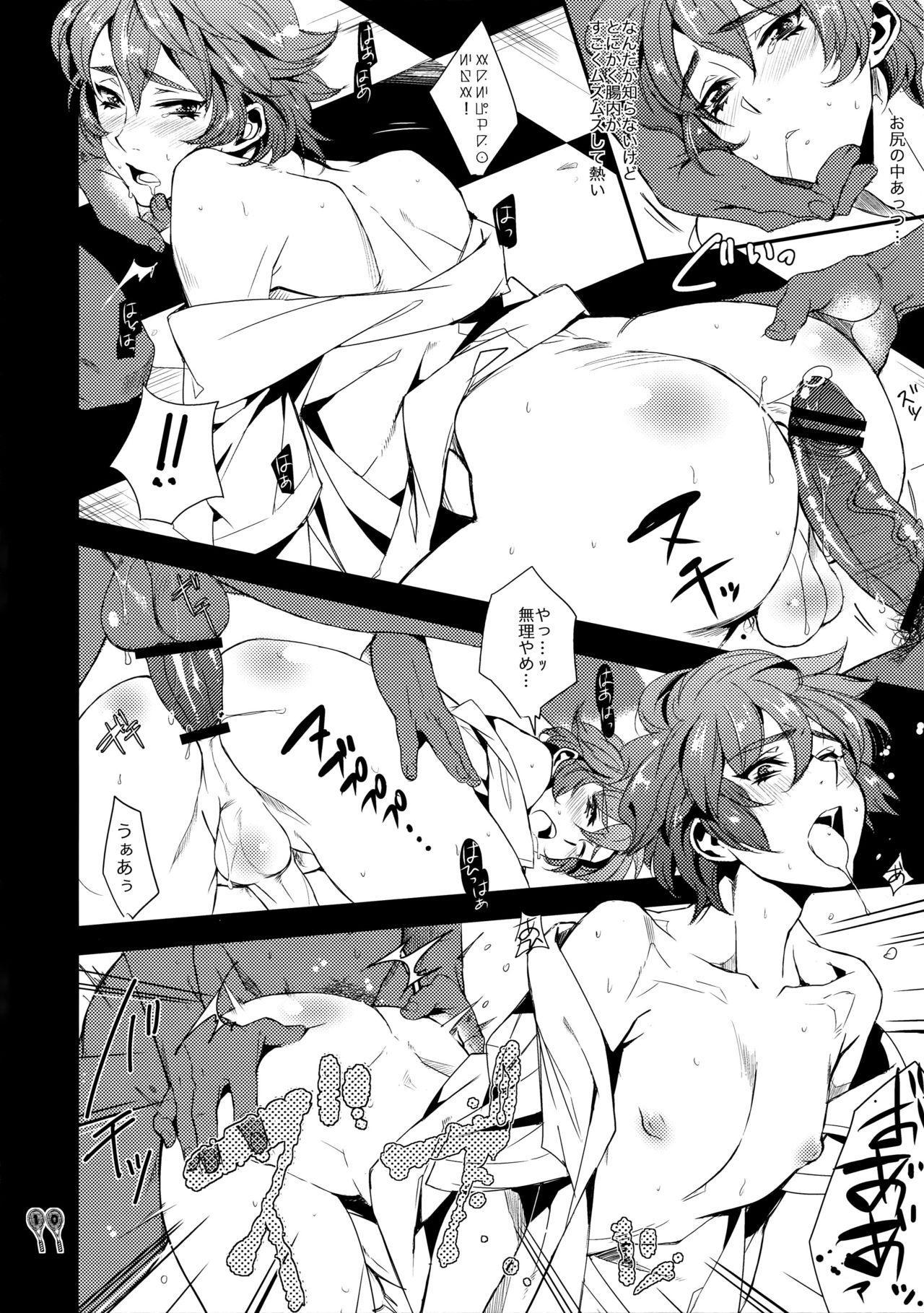 Orecchi Sekai Oyome-san 8