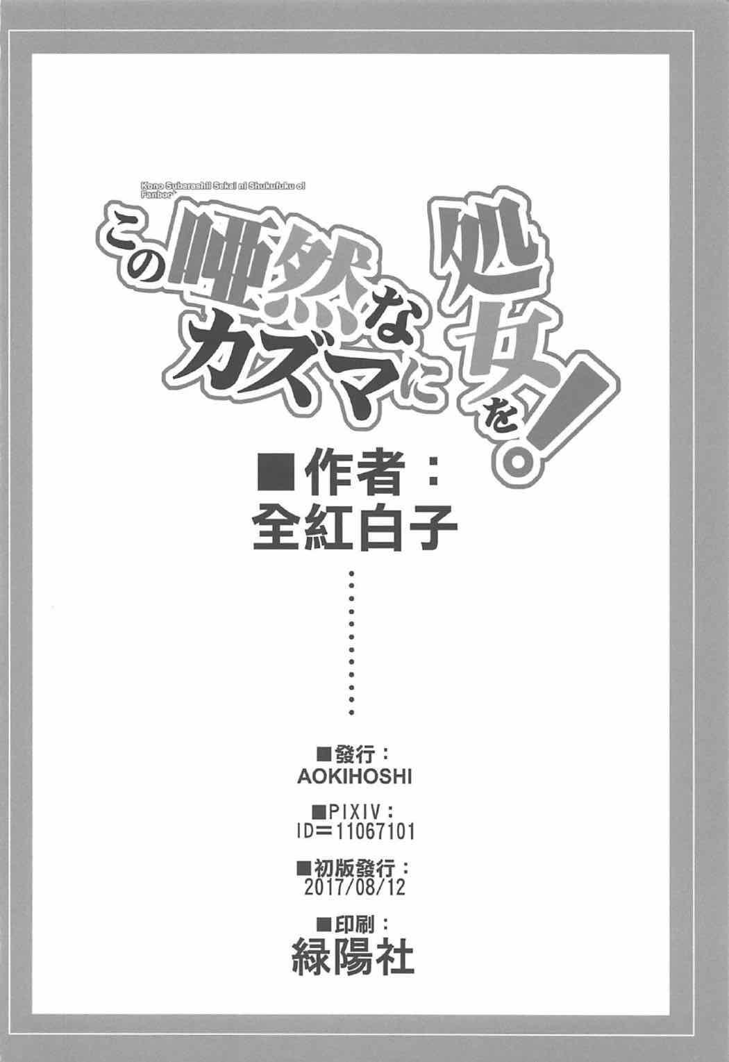 Kono Azen na Kazuma ni Shojo o! 24