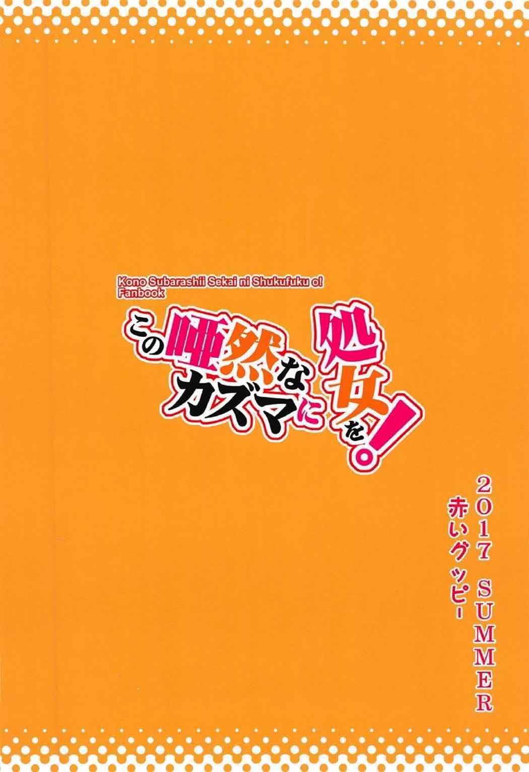 Kono Azen na Kazuma ni Shojo o! 25