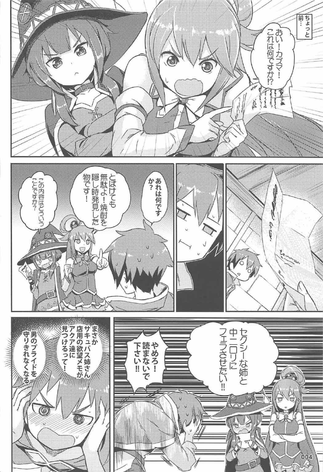 Kono Azen na Kazuma ni Shojo o! 4