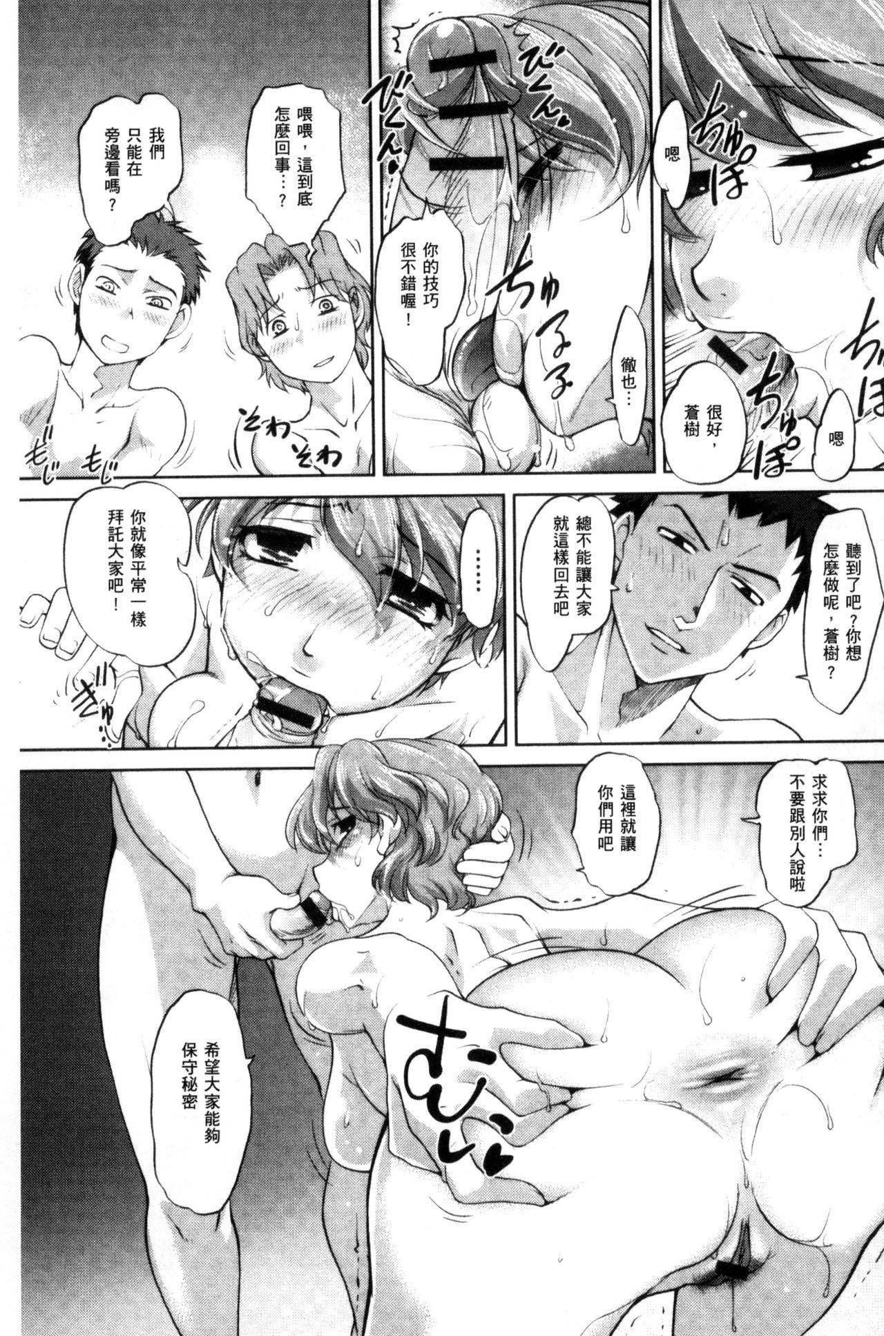 Nyotaika Ouji to Okotasare Hime 13