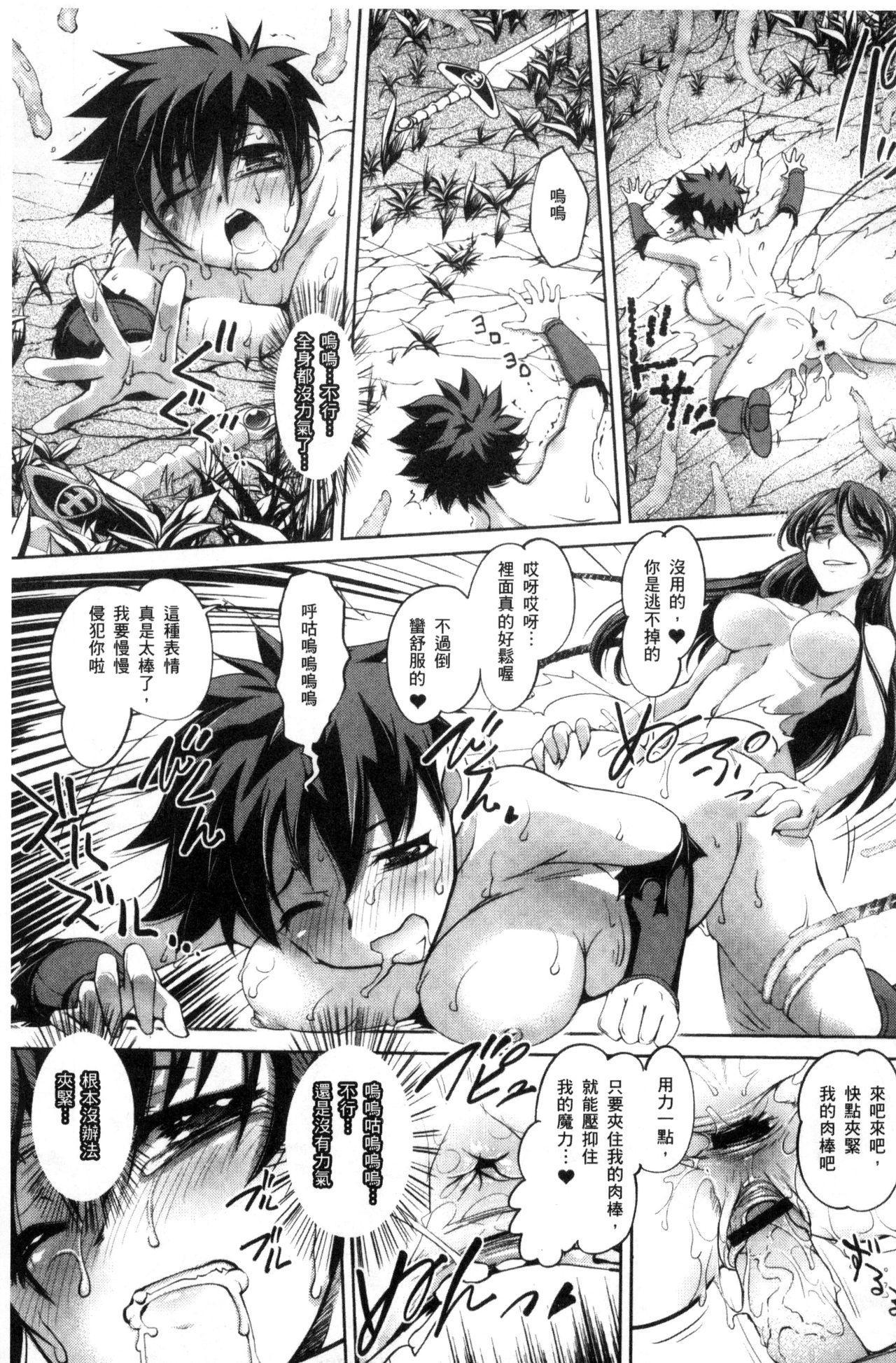 Nyotaika Ouji to Okotasare Hime 193