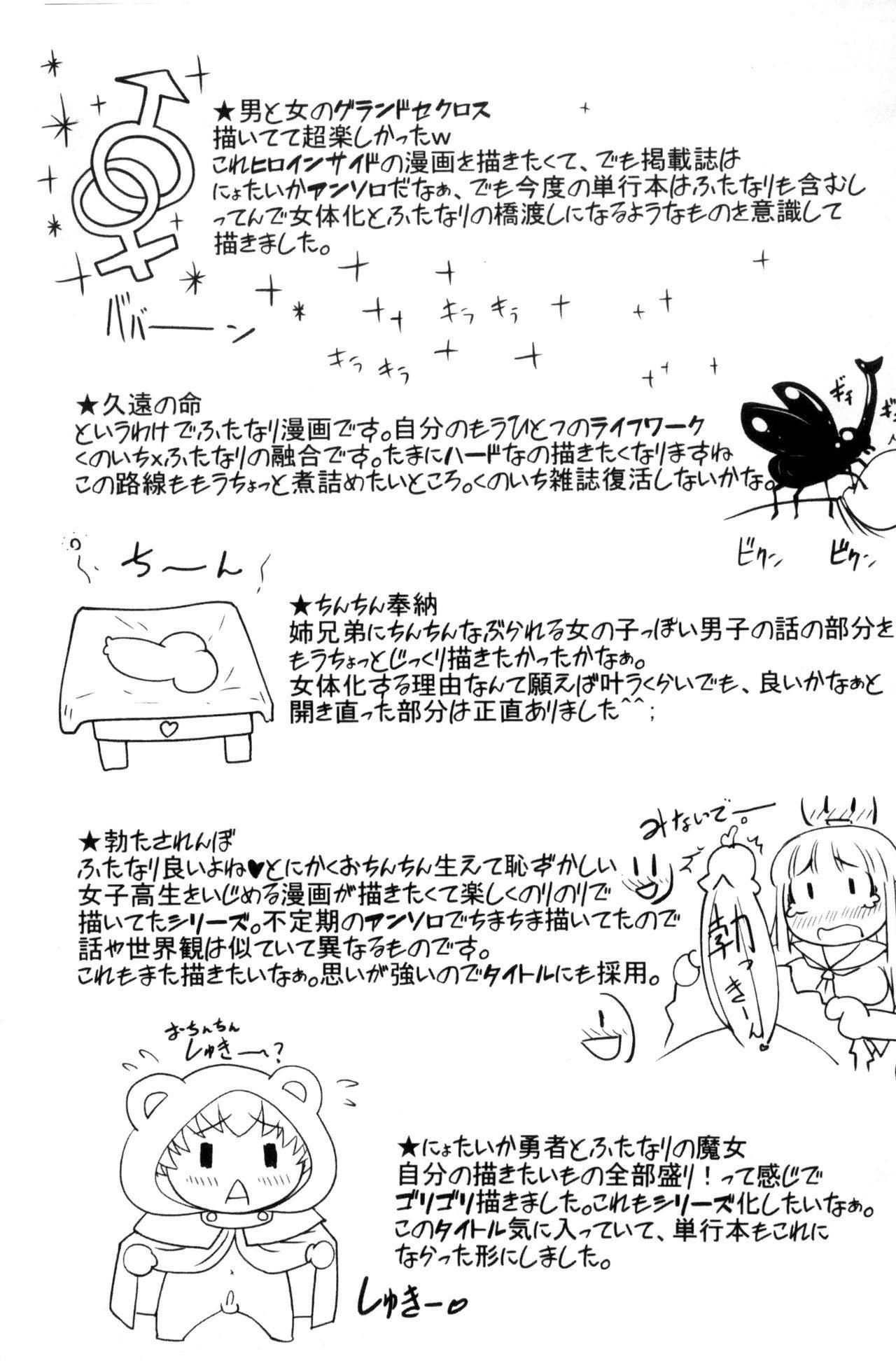 Nyotaika Ouji to Okotasare Hime 199
