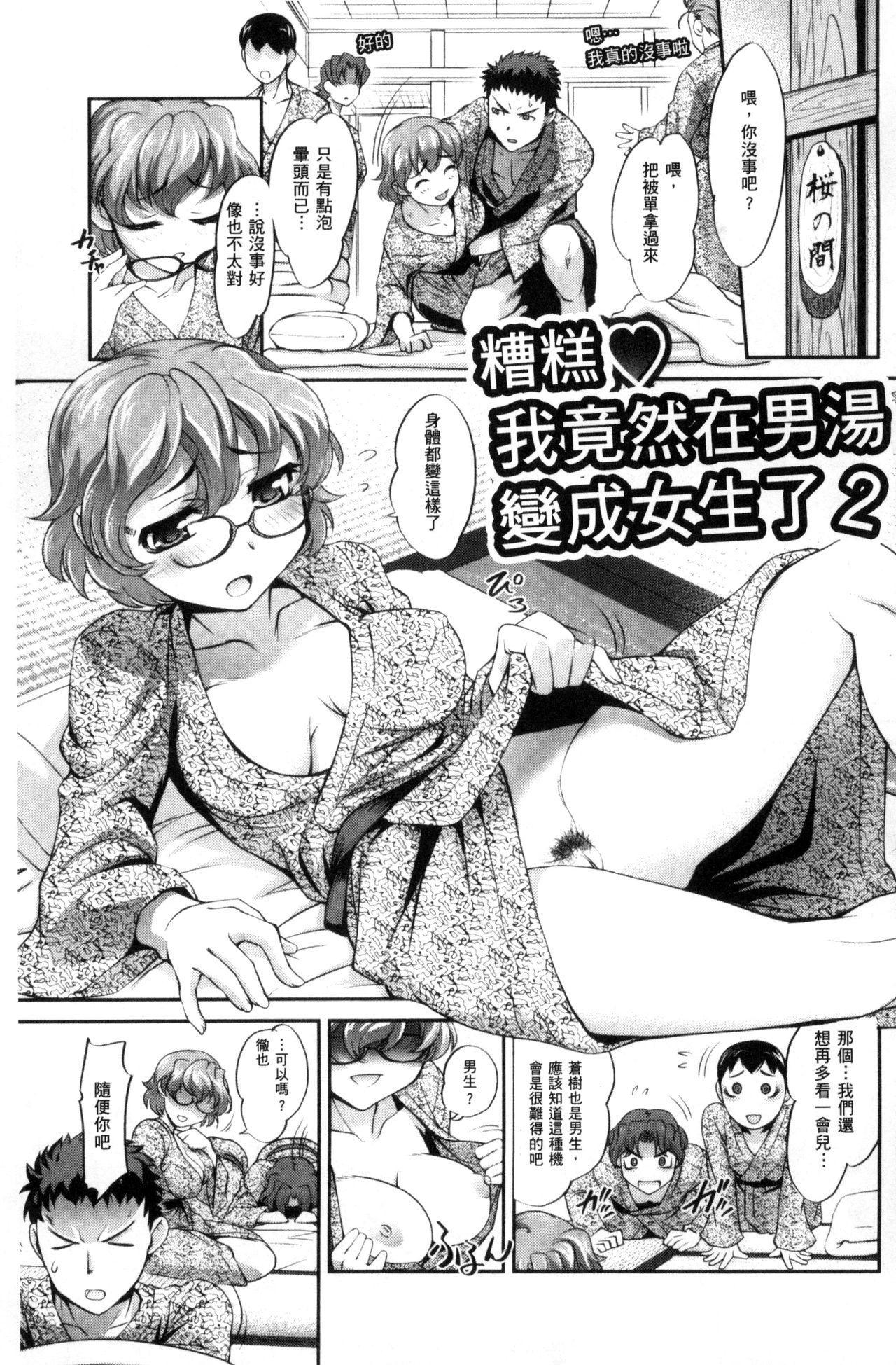 Nyotaika Ouji to Okotasare Hime 21