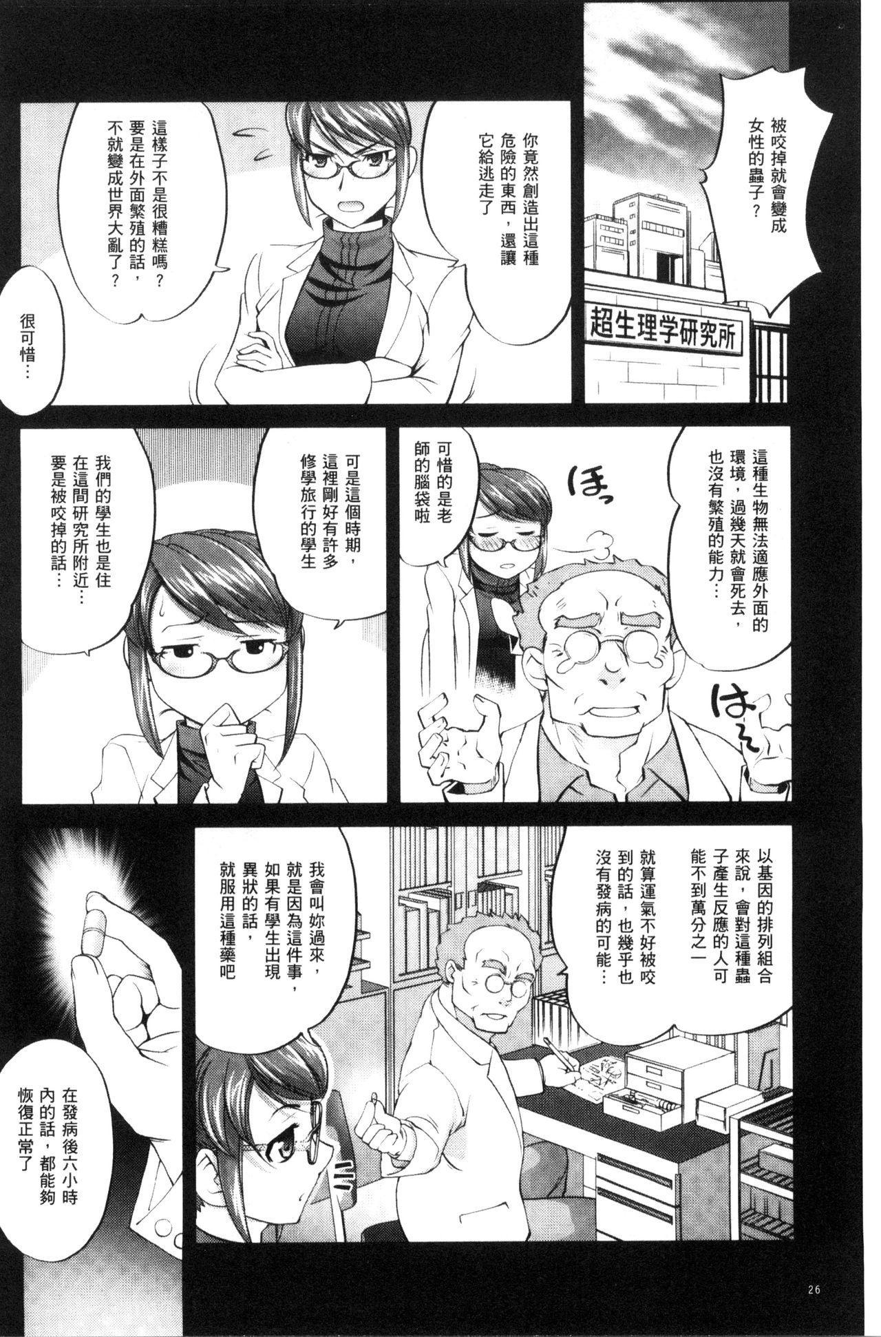 Nyotaika Ouji to Okotasare Hime 26