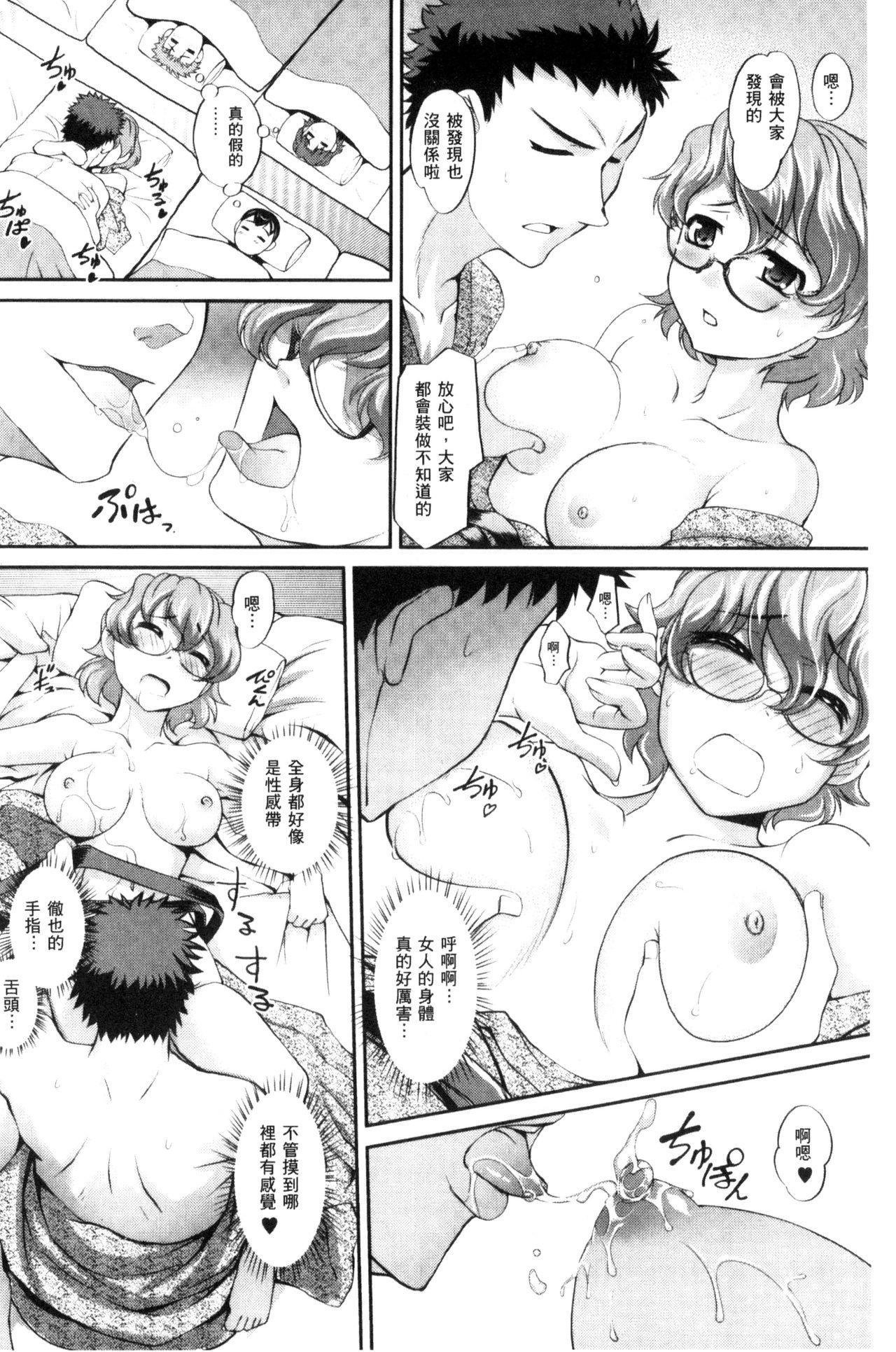 Nyotaika Ouji to Okotasare Hime 28