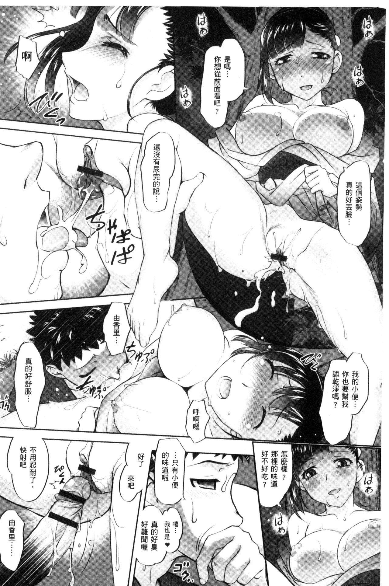 Nyotaika Ouji to Okotasare Hime 48