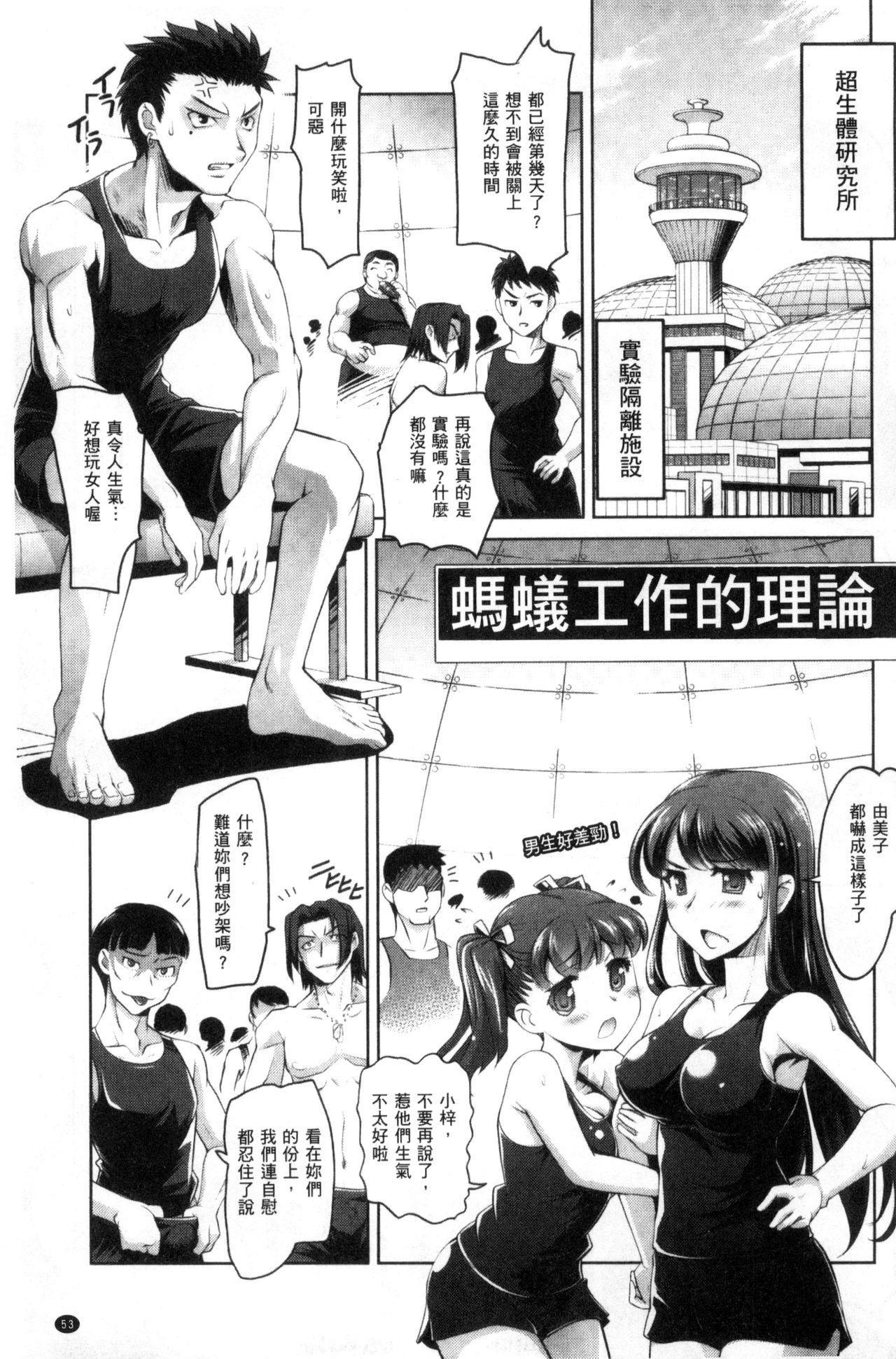 Nyotaika Ouji to Okotasare Hime 53