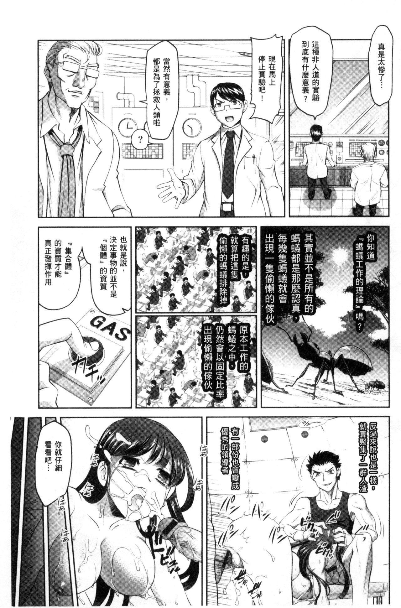 Nyotaika Ouji to Okotasare Hime 57