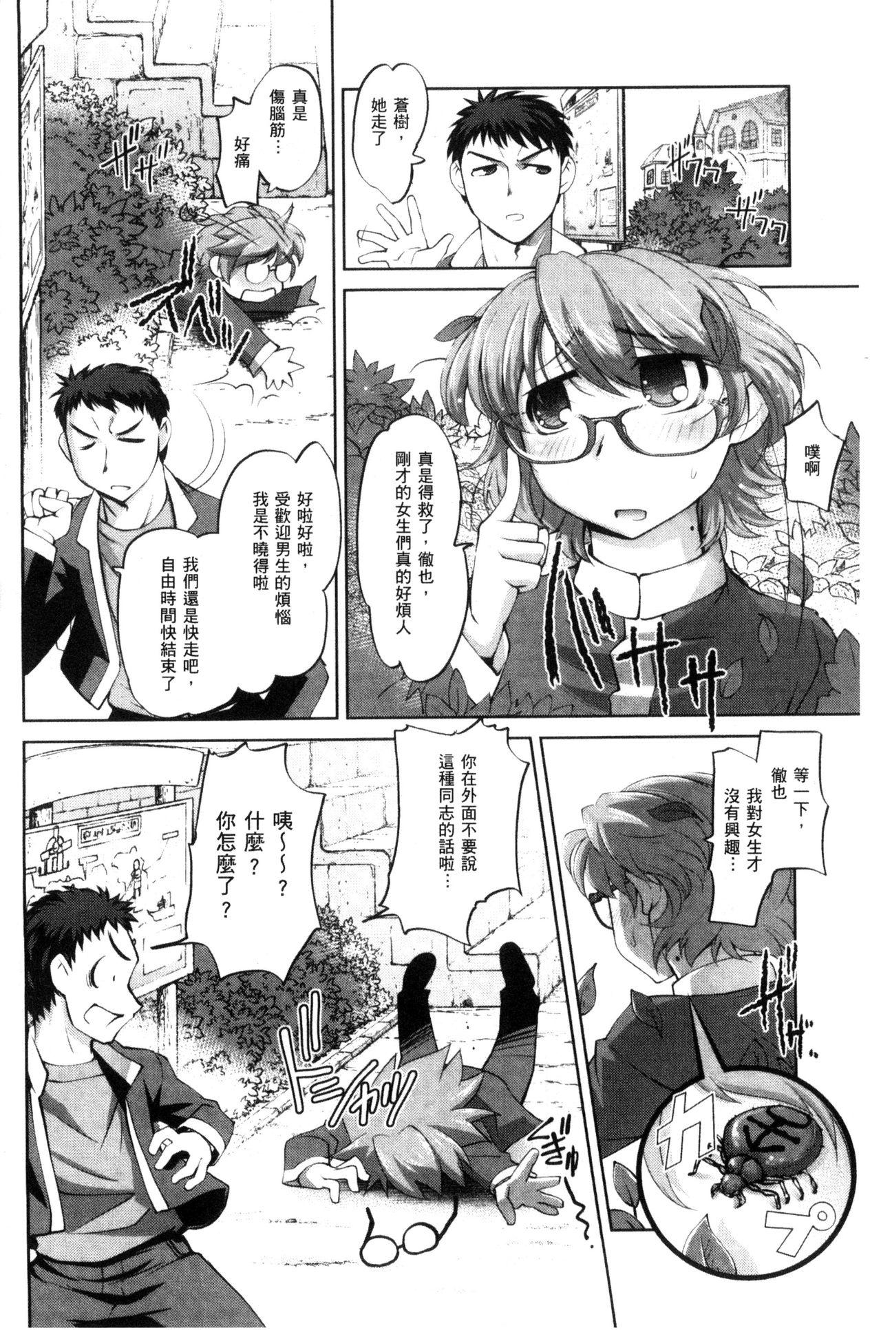 Nyotaika Ouji to Okotasare Hime 6