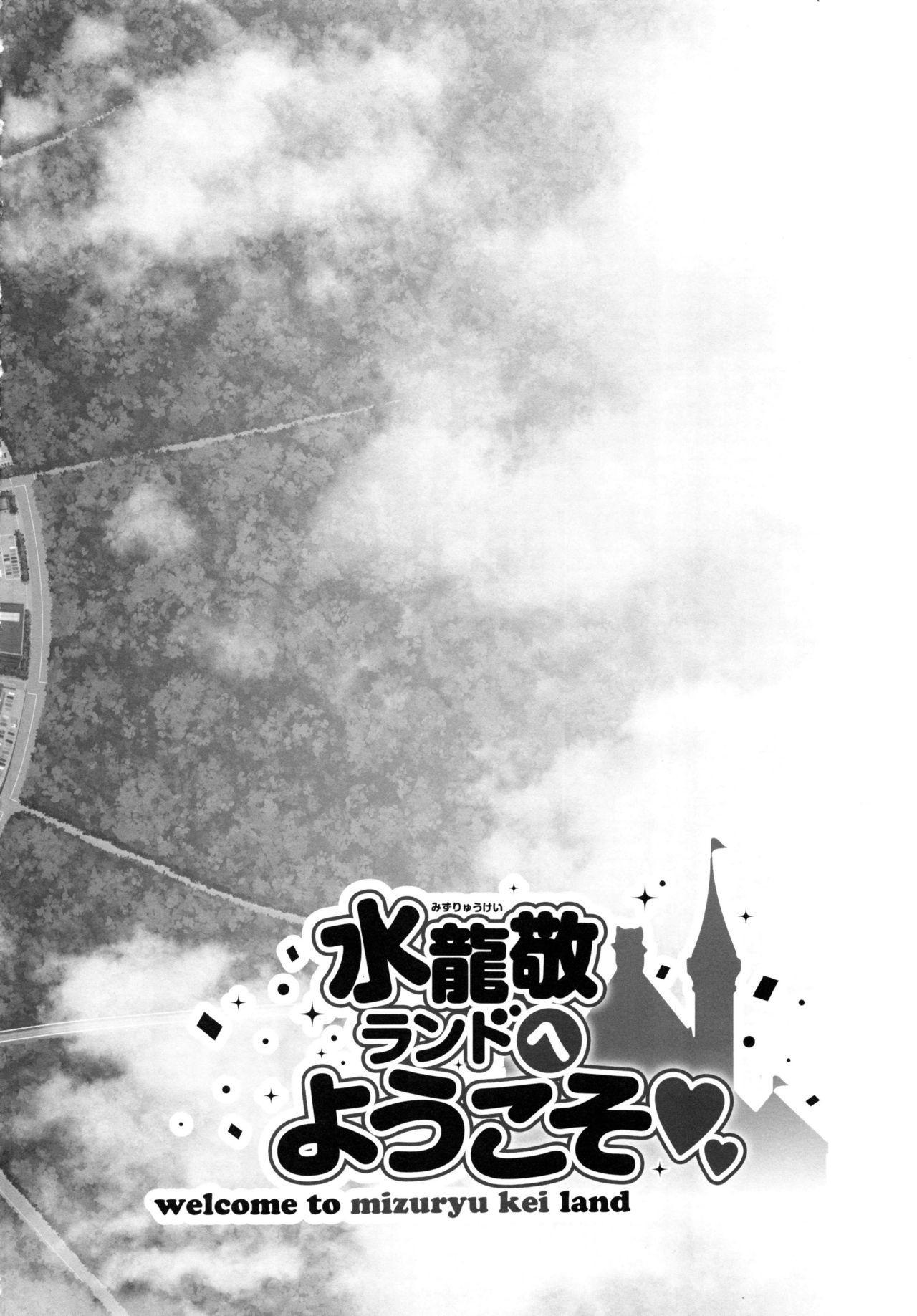 Oideyo! Mizuryu Kei Land the 6th Day 2