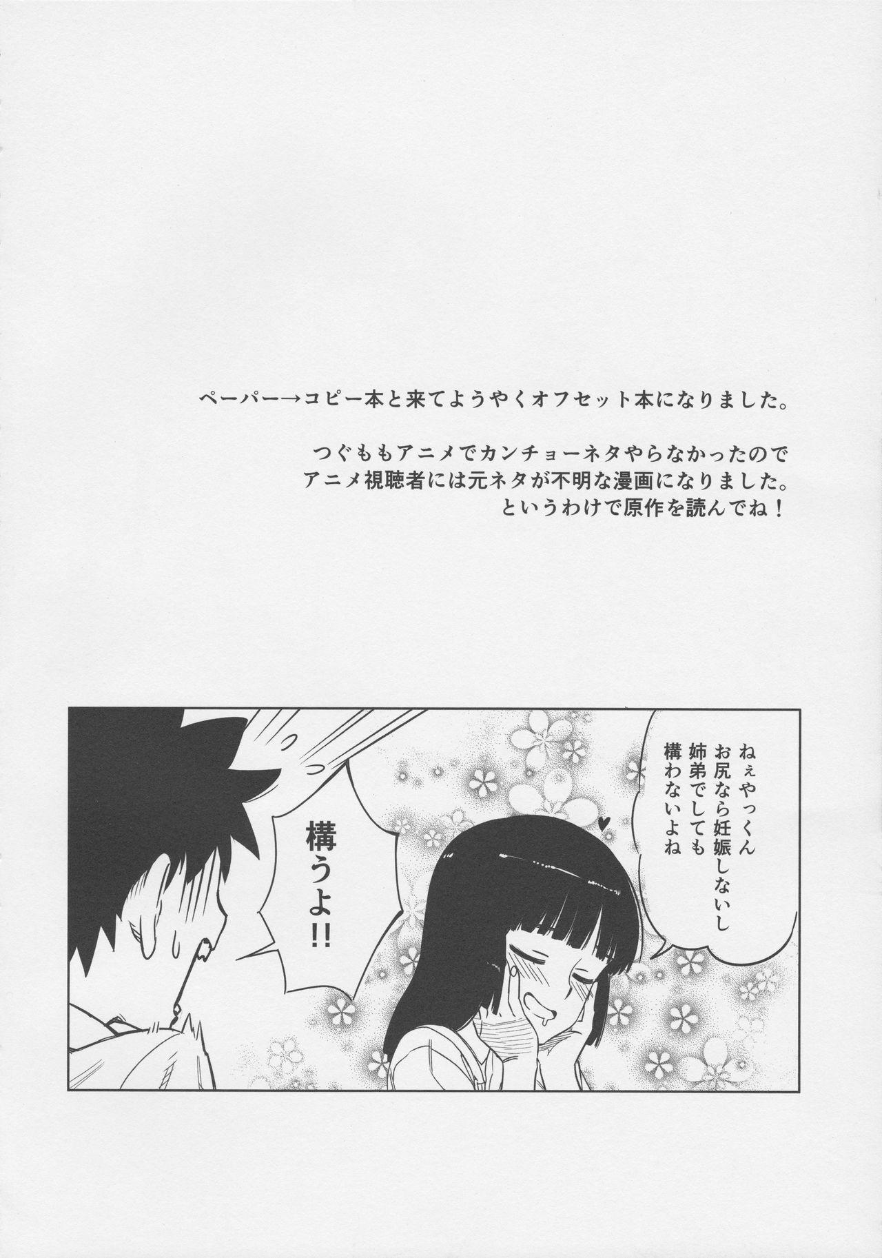 Loli Kiriha-san no Anal o Care Suru Hon 2