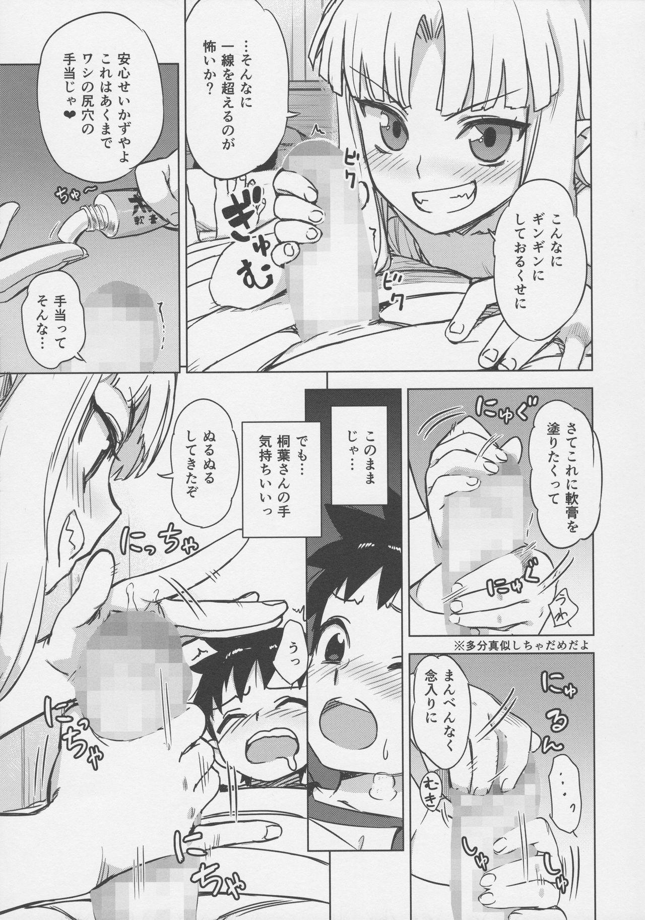 Loli Kiriha-san no Anal o Care Suru Hon 7