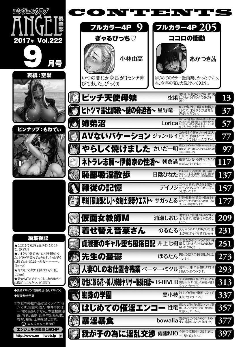 ANGEL Club 2017-09 401
