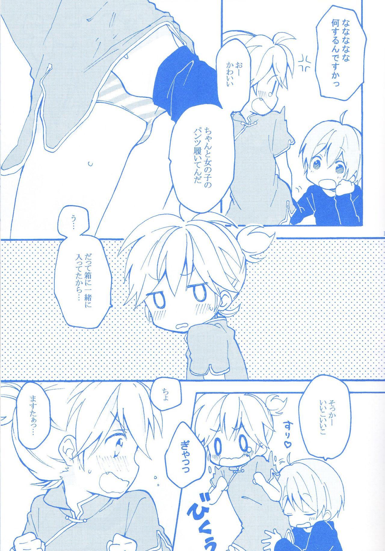 Len-kun to Asobou! 9