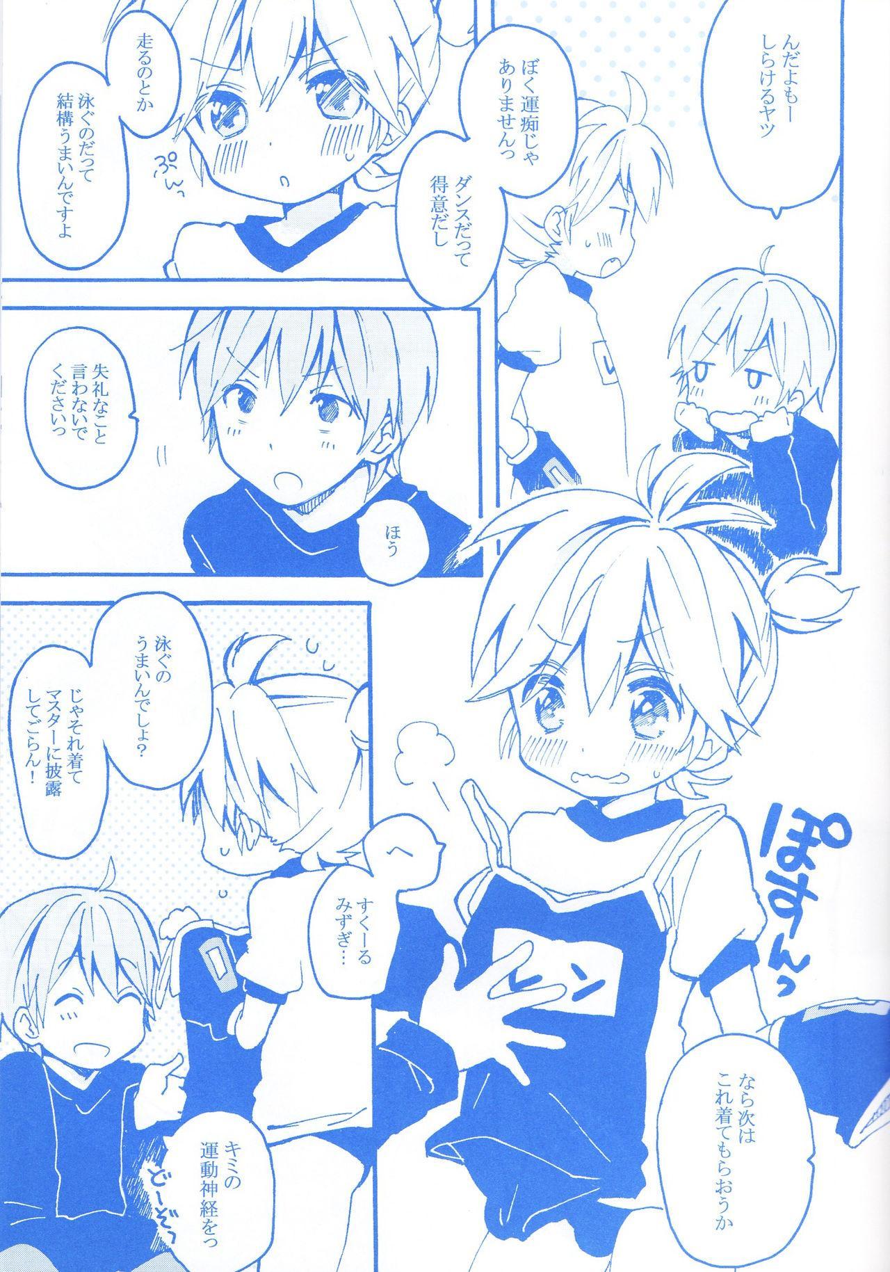 Len-kun to Asobou! 13