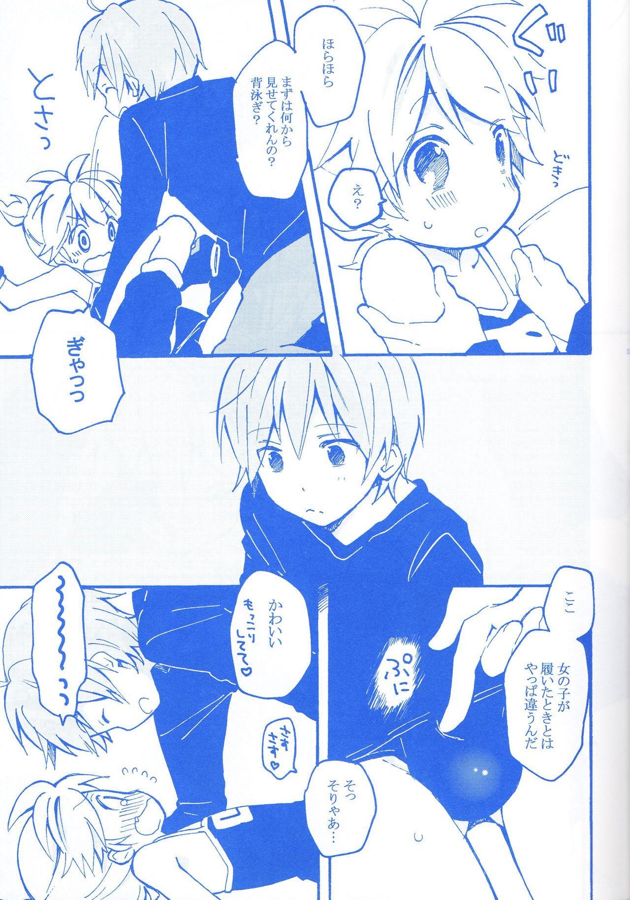Len-kun to Asobou! 15