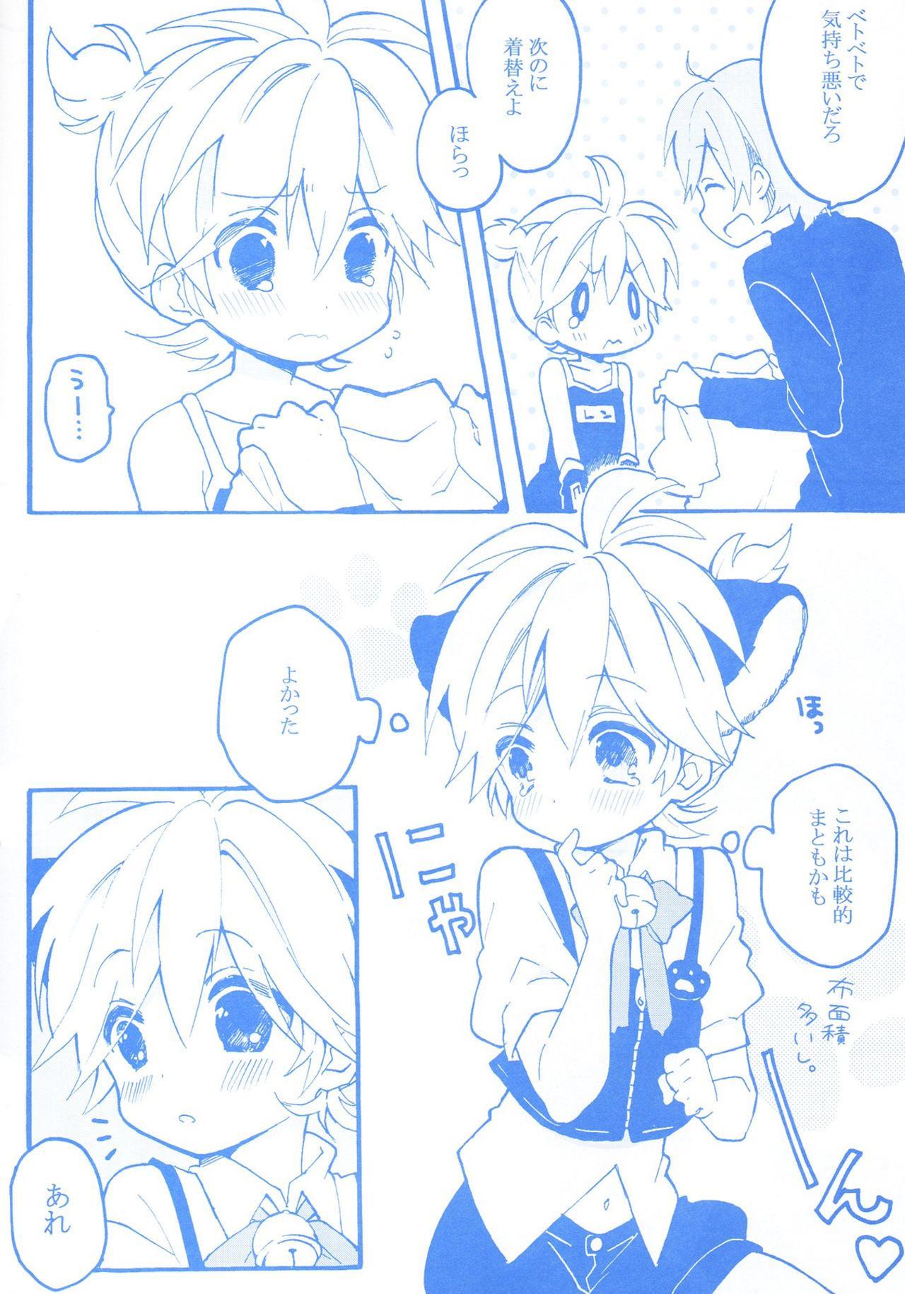 Len-kun to Asobou! 18