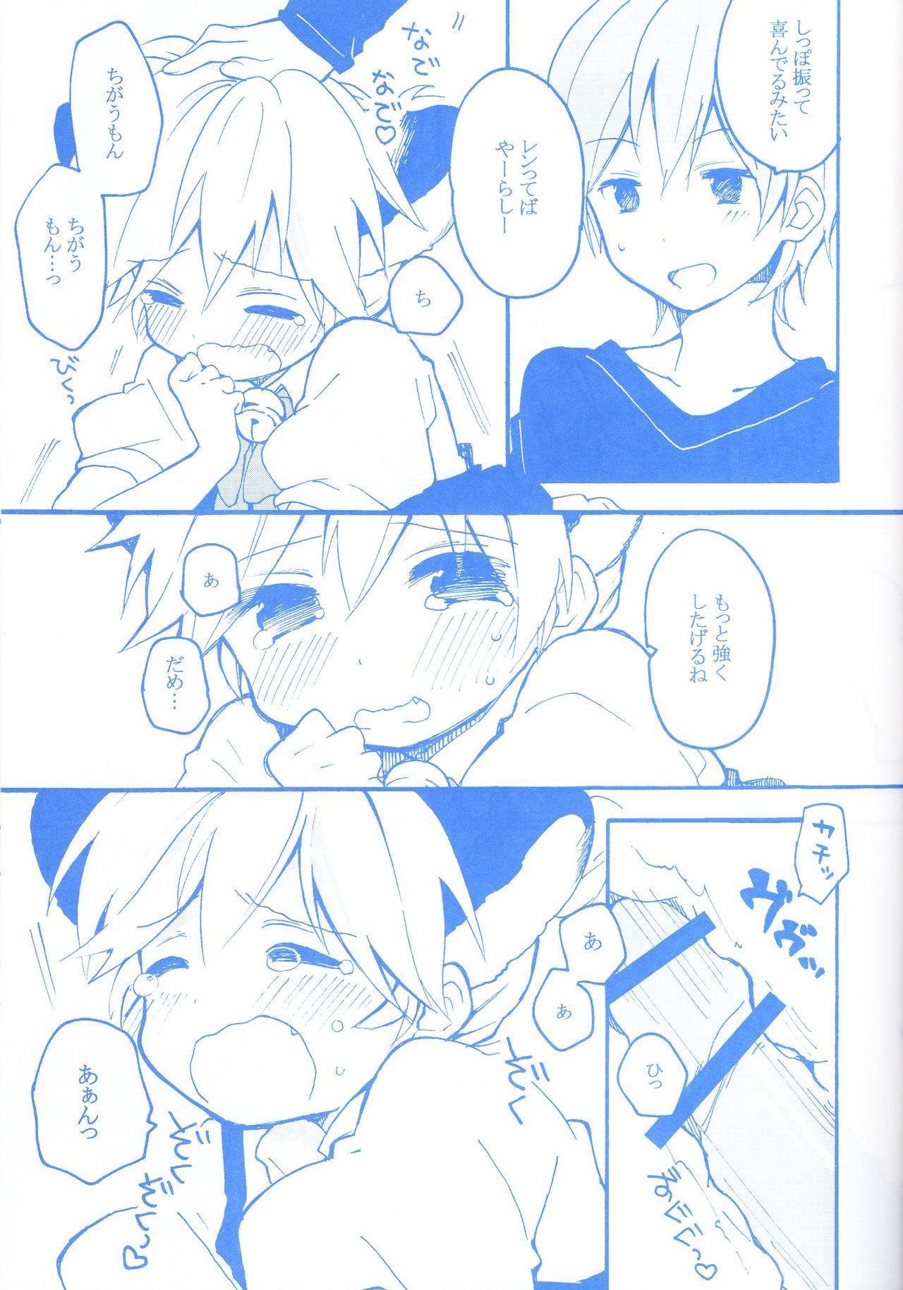 Len-kun to Asobou! 23