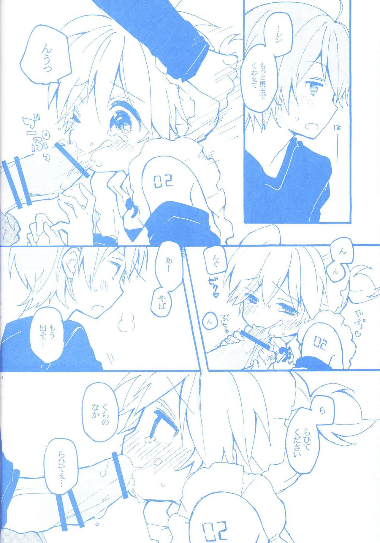Len-kun to Asobou! 30