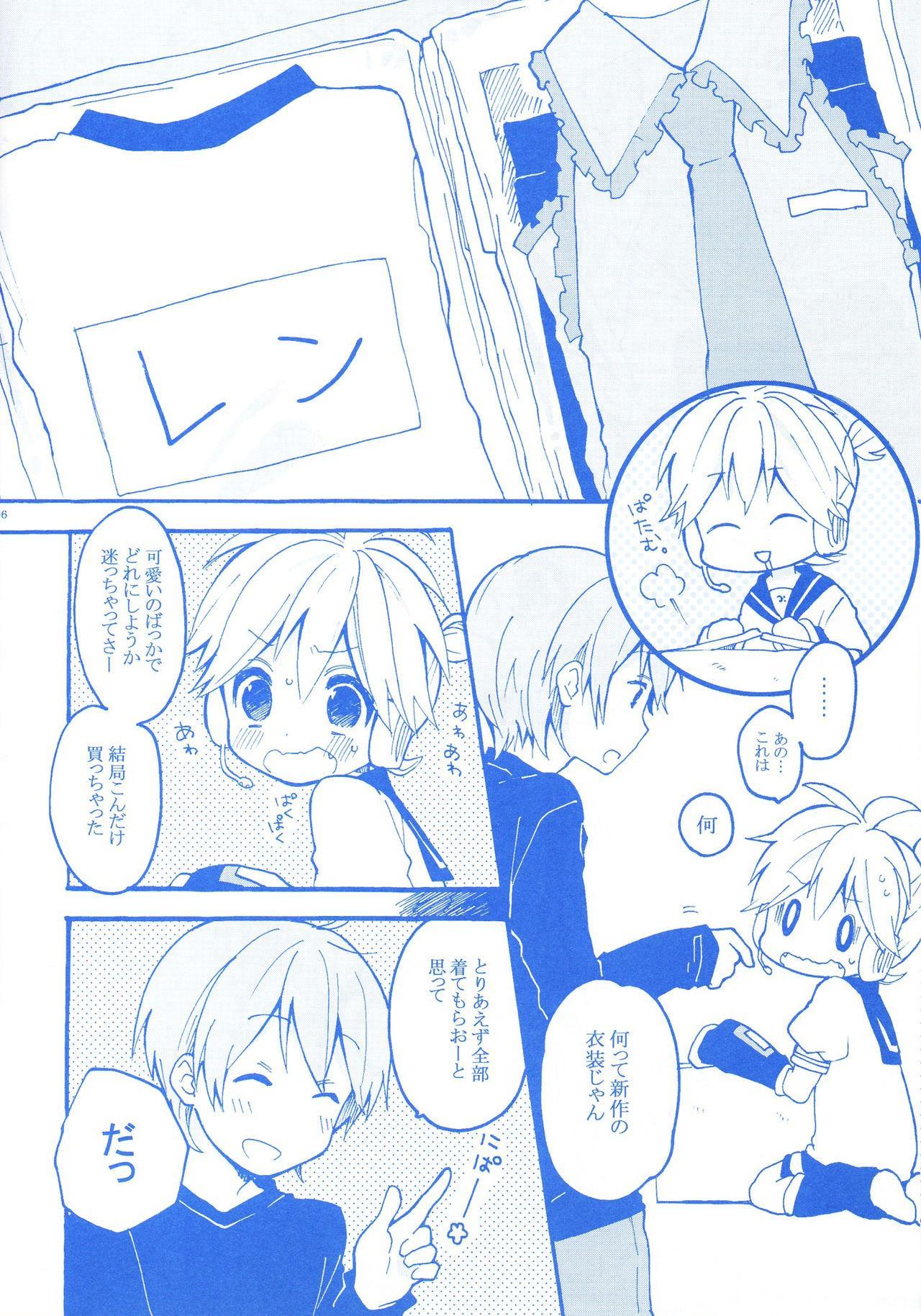 Len-kun to Asobou! 4