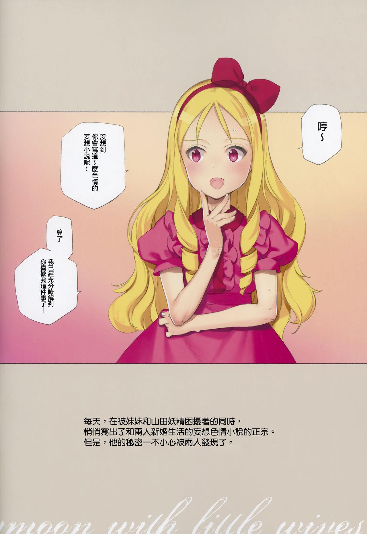 Mitsugetsu no Osanazuma - Honeymoon with little wives 1