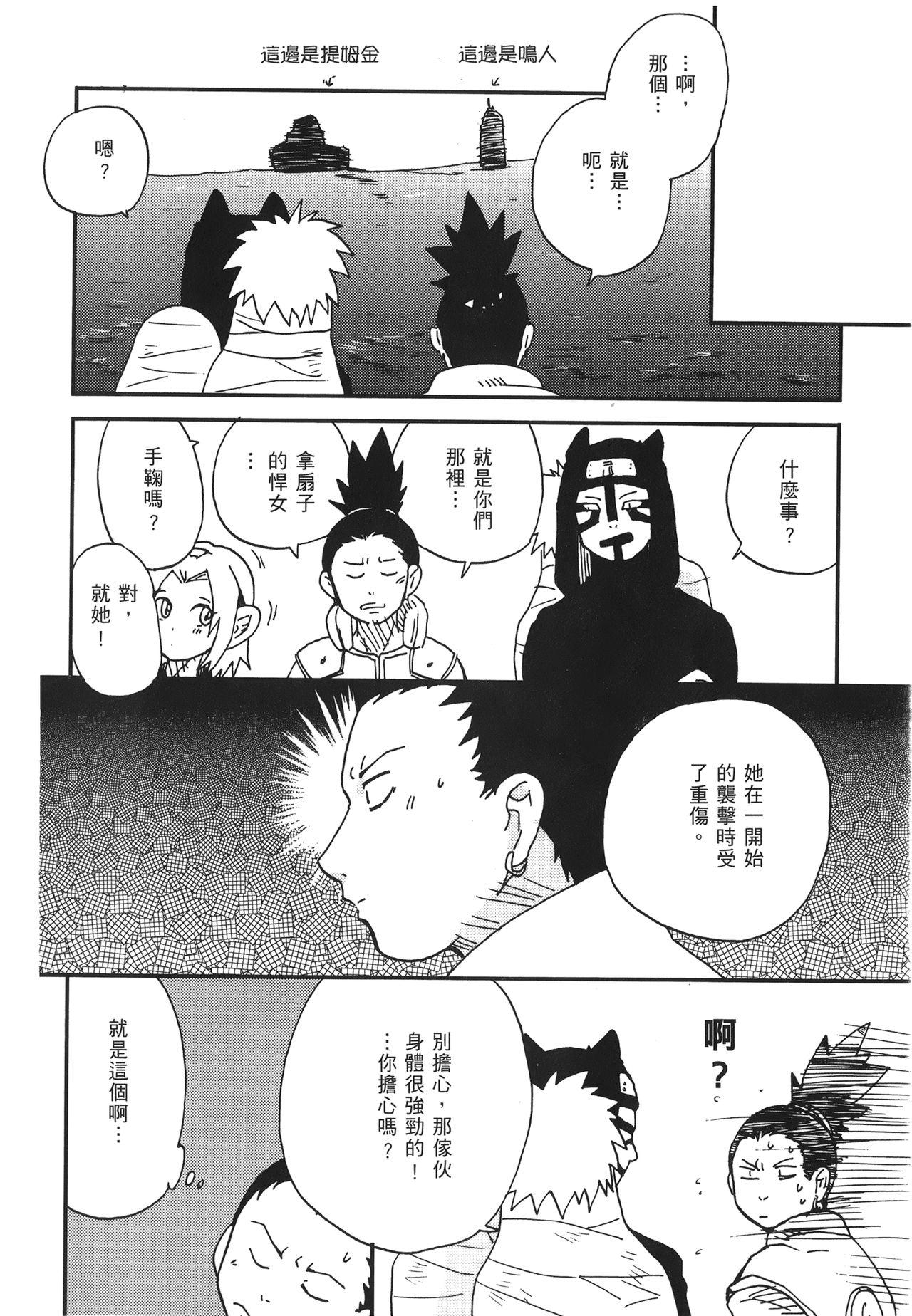 naruto ninja biography vol.07 130