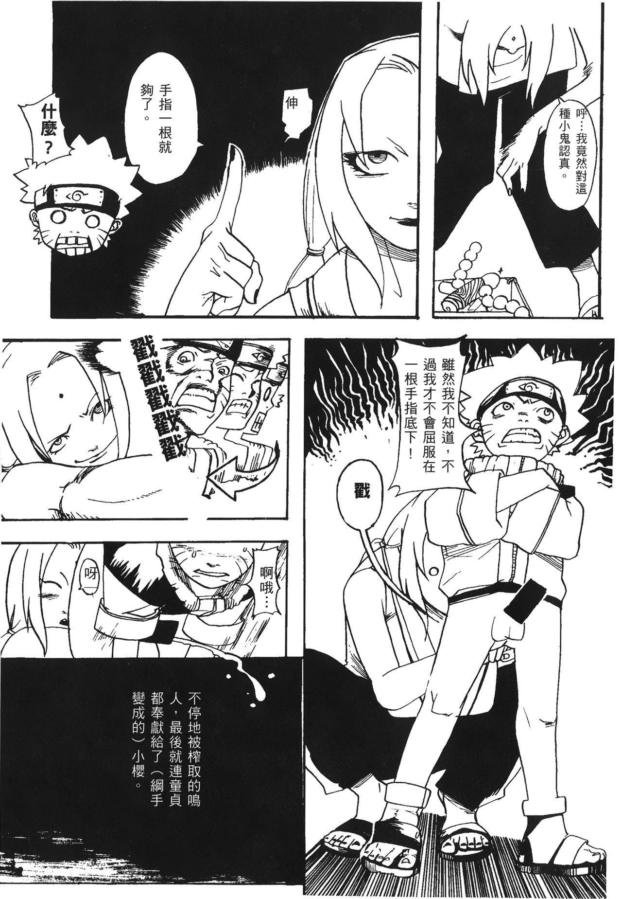naruto ninja biography vol.07 155