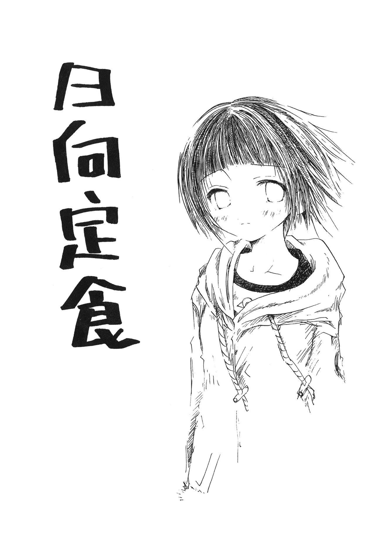 naruto ninja biography vol.07 157