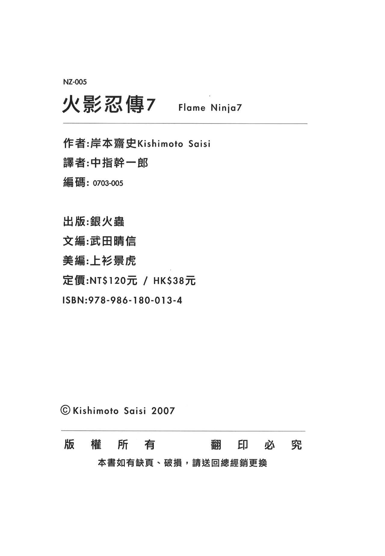 naruto ninja biography vol.07 158