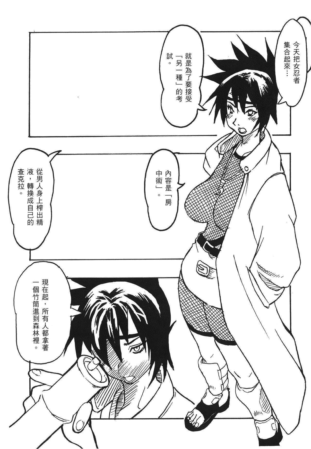naruto ninja biography vol.07 58