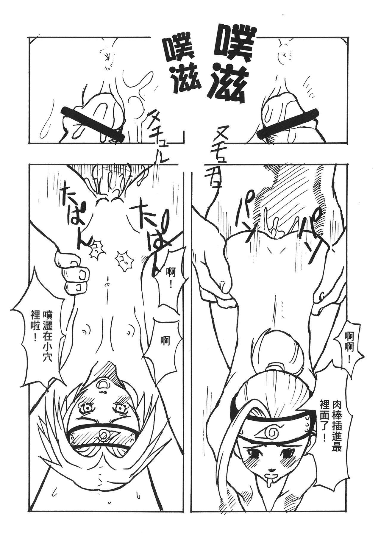 naruto ninja biography vol.07 66