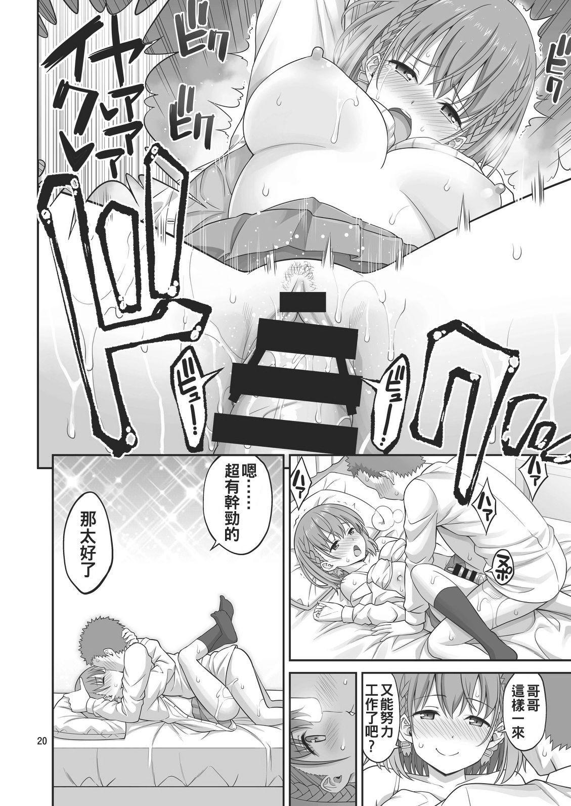 Ai LOVE Tawawa 20