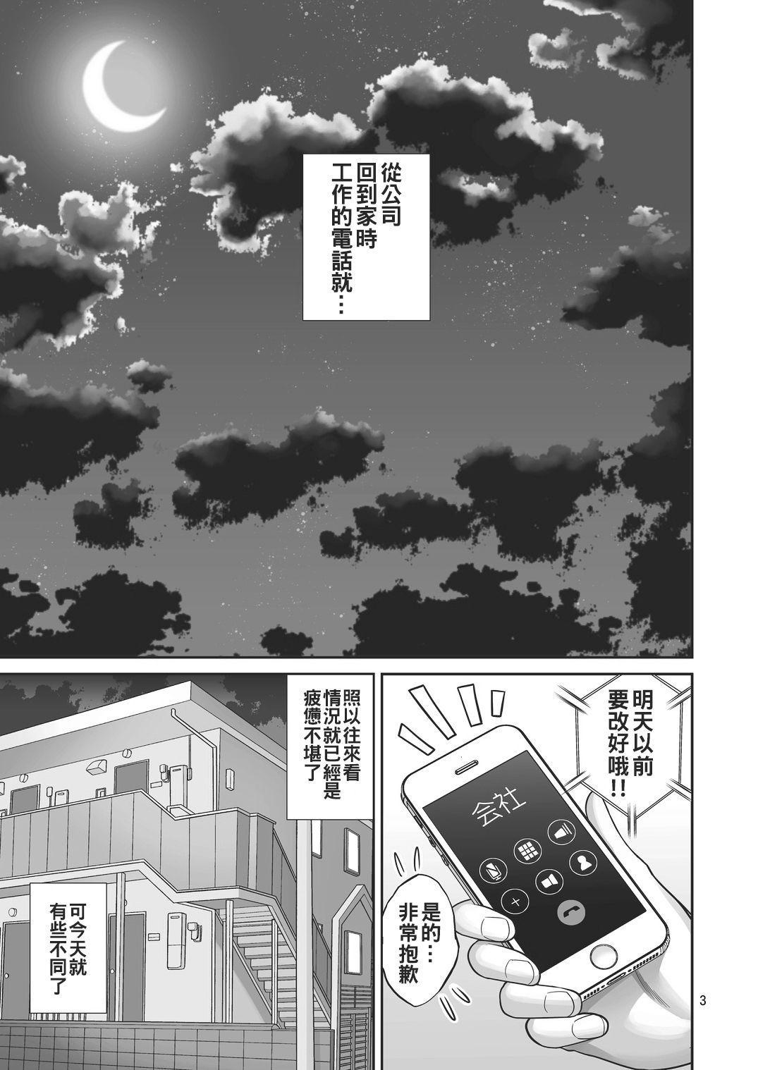 Ai LOVE Tawawa 3