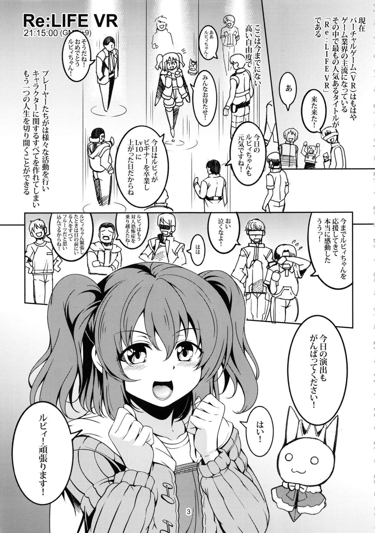 Idol Saiin Rakuen VR CASE1: Kurosawa Ruby 3