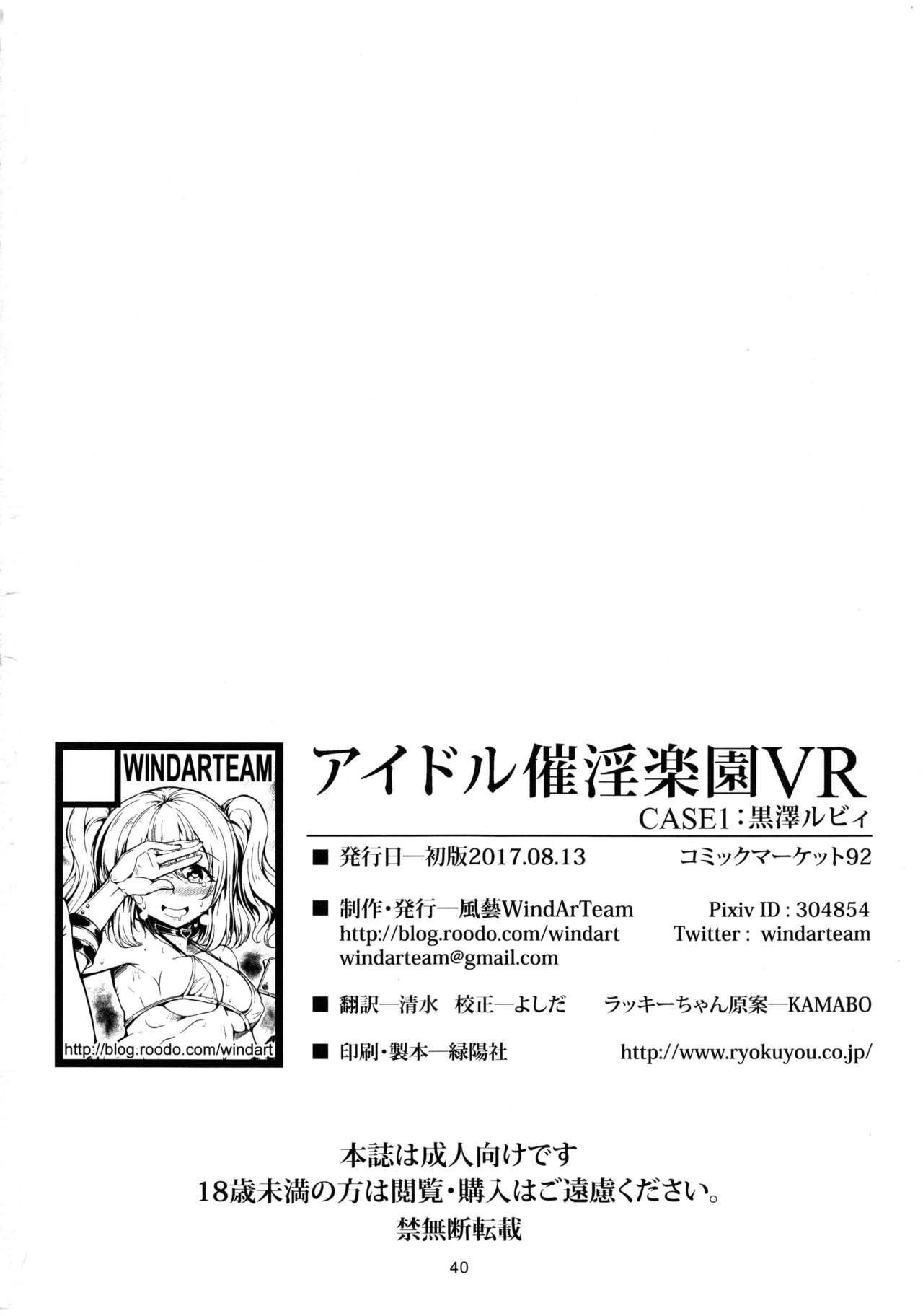 Idol Saiin Rakuen VR CASE1: Kurosawa Ruby 40
