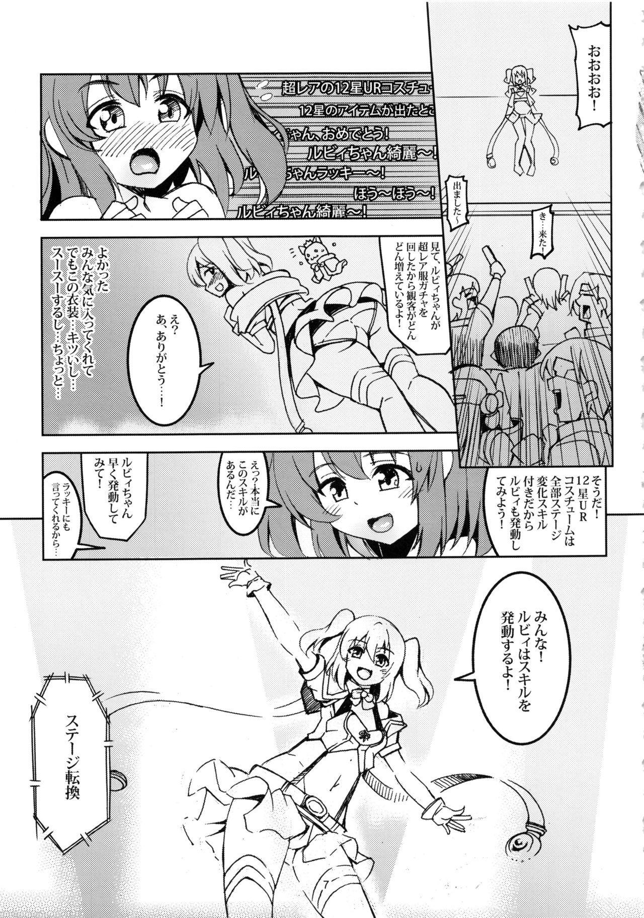 Idol Saiin Rakuen VR CASE1: Kurosawa Ruby 7