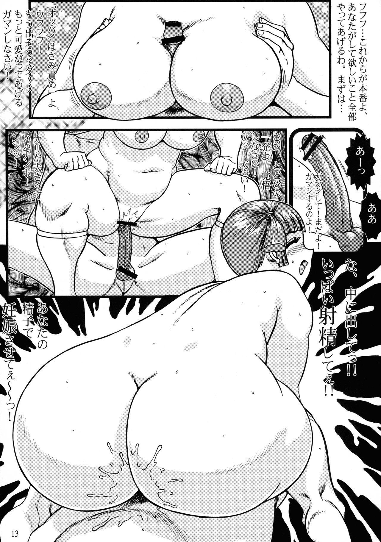 Chichi Dantou Daigokan 14