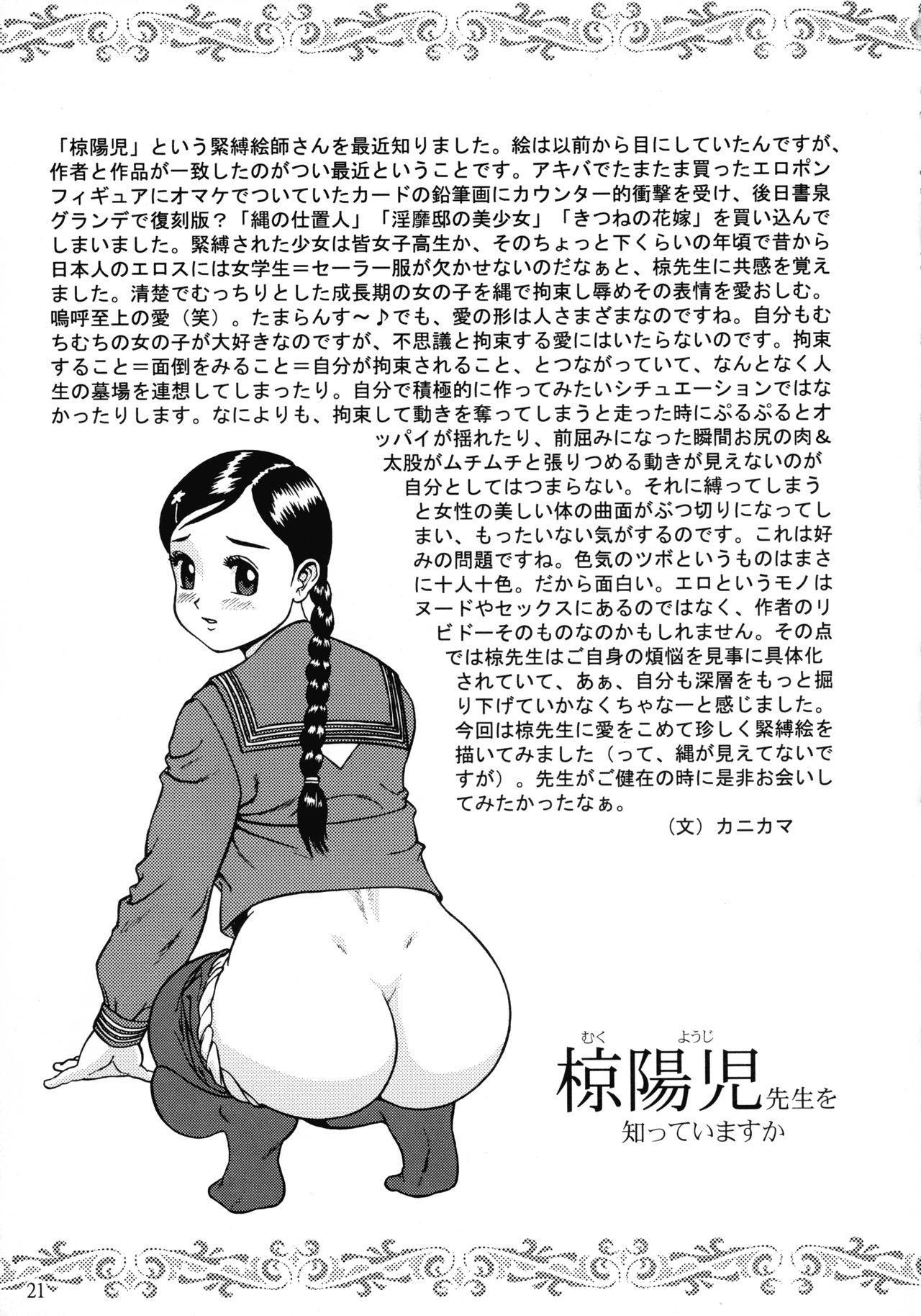 Chichi Dantou Daigokan 22