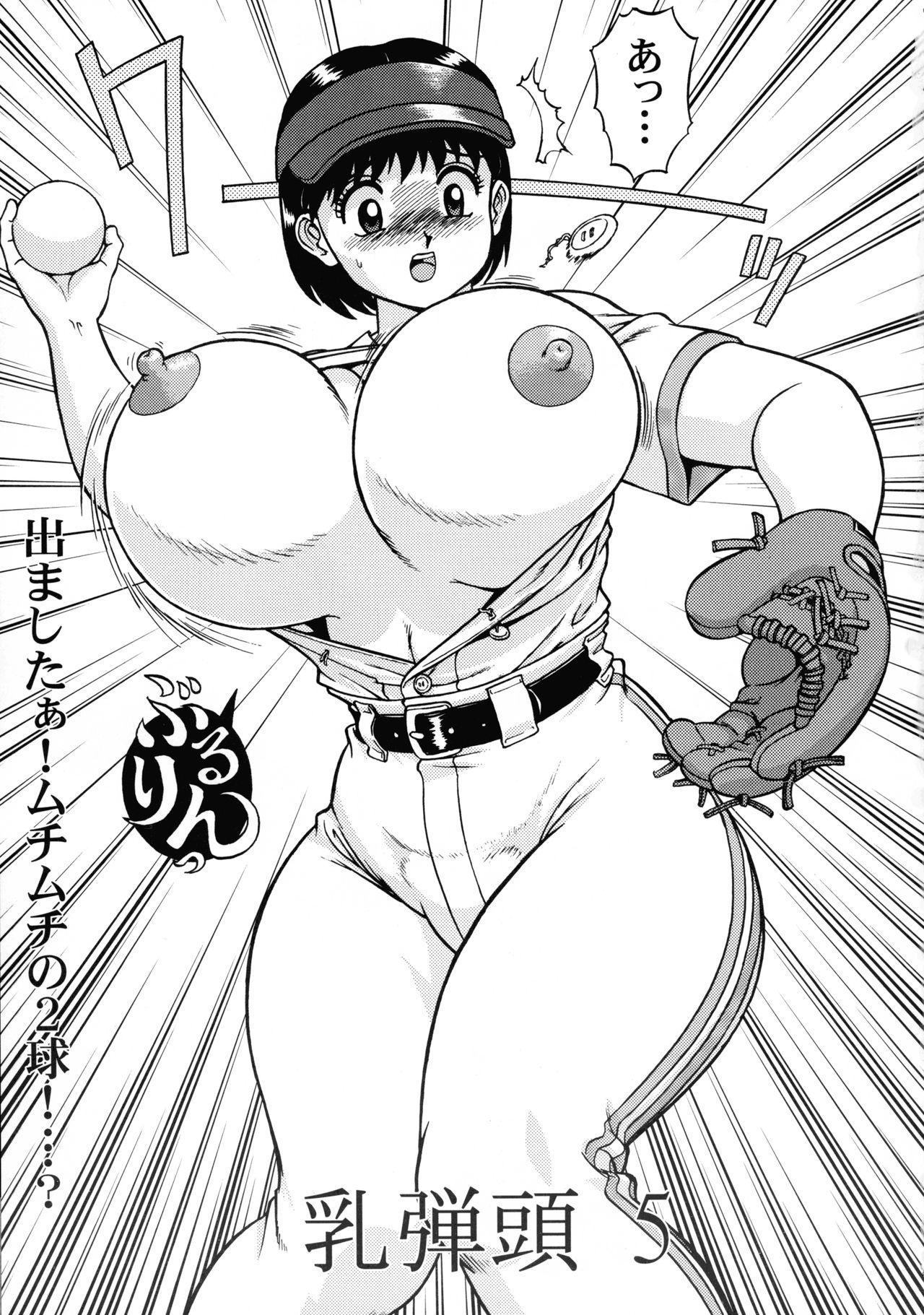 Chichi Dantou Daigokan 2
