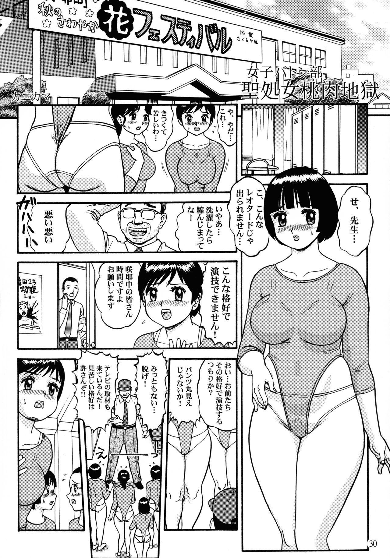 Chichi Dantou Daigokan 31